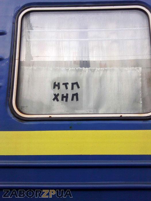 ПТН ПНХ - обратная сторона (поезд Киев-Запорожье)