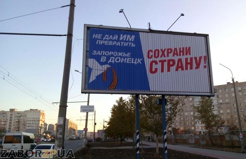 Антиреклама от партии Президента в Запорожье