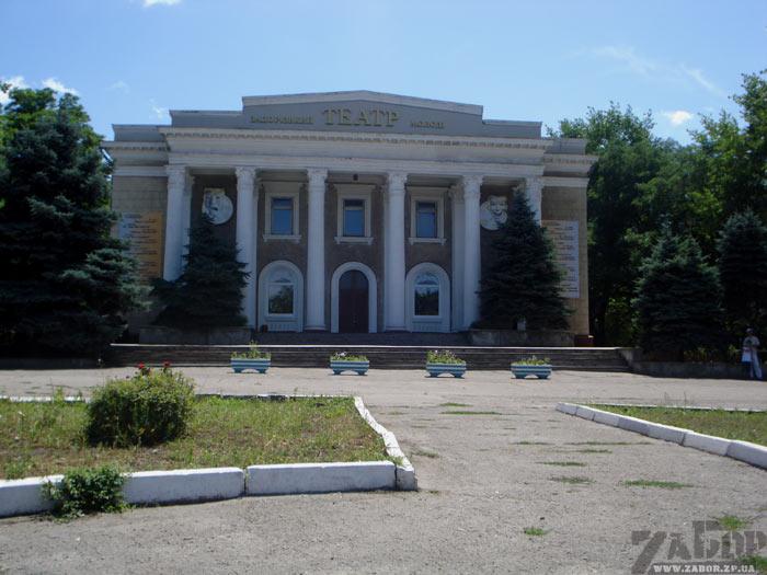 Здание ТЮЗа - Дворец культуры Строителей, ТЮЗ (Запрожье)