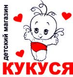 """""""Кукуся"""" (магазин товаров для детей)"""