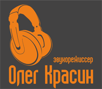 Олег Красин (звукорежиссер)
