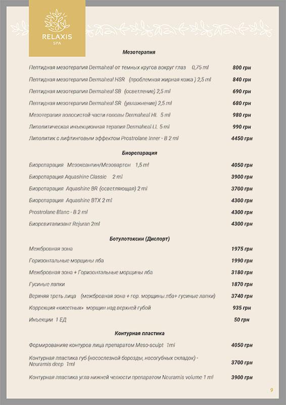 """Салон массажа и ухода по телу """"RELAXIS"""""""