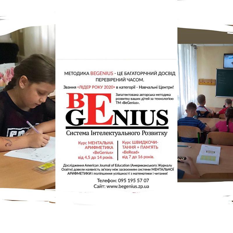 Методика BeGenius в Запорожье