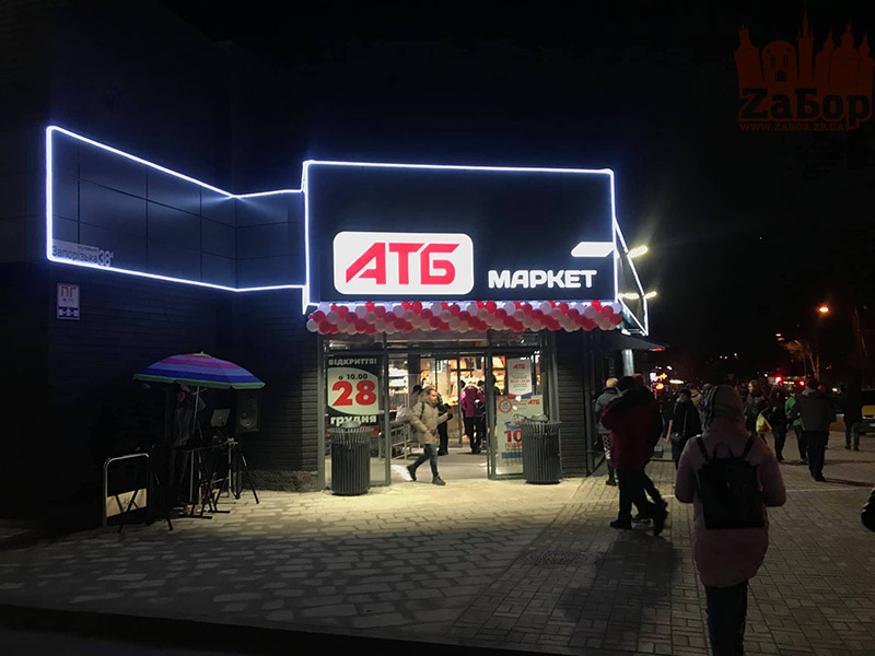 В Запорожье на Малом рынке открыли новое черное АТБ