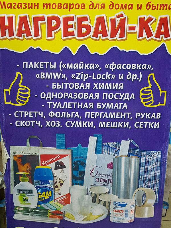 Магазин Нагребай-ка