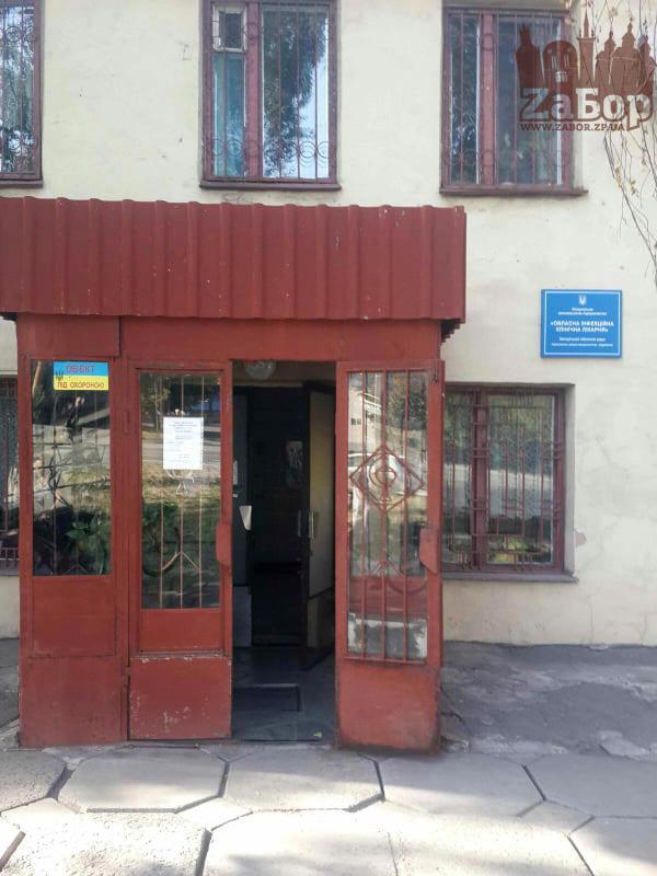 Запорожский кожвендиспансер