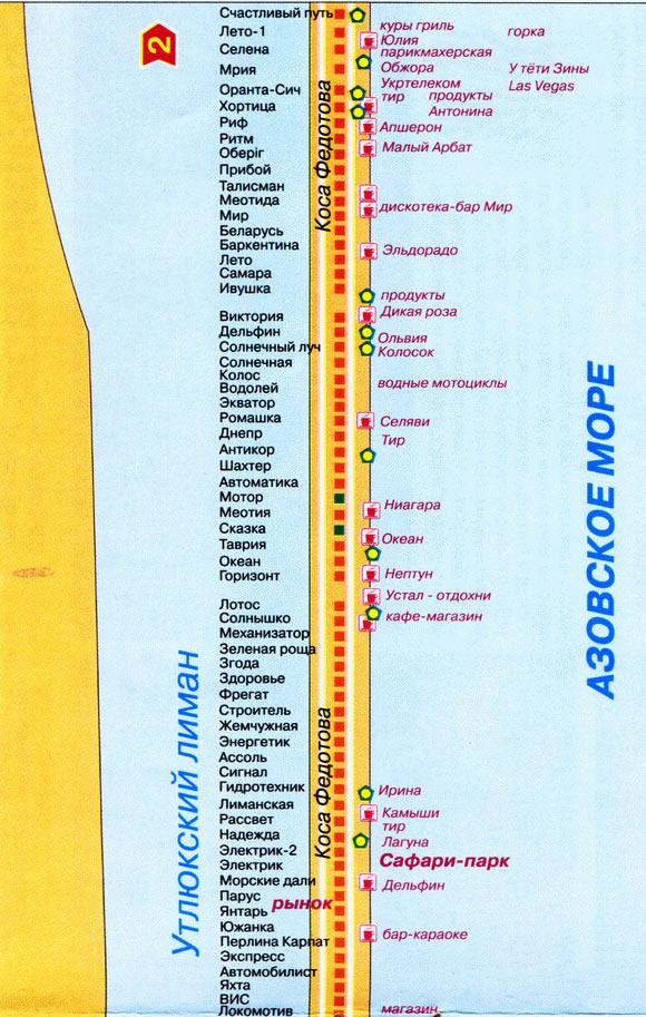 Карта Кирилловки, Федотова коса. Часть 1