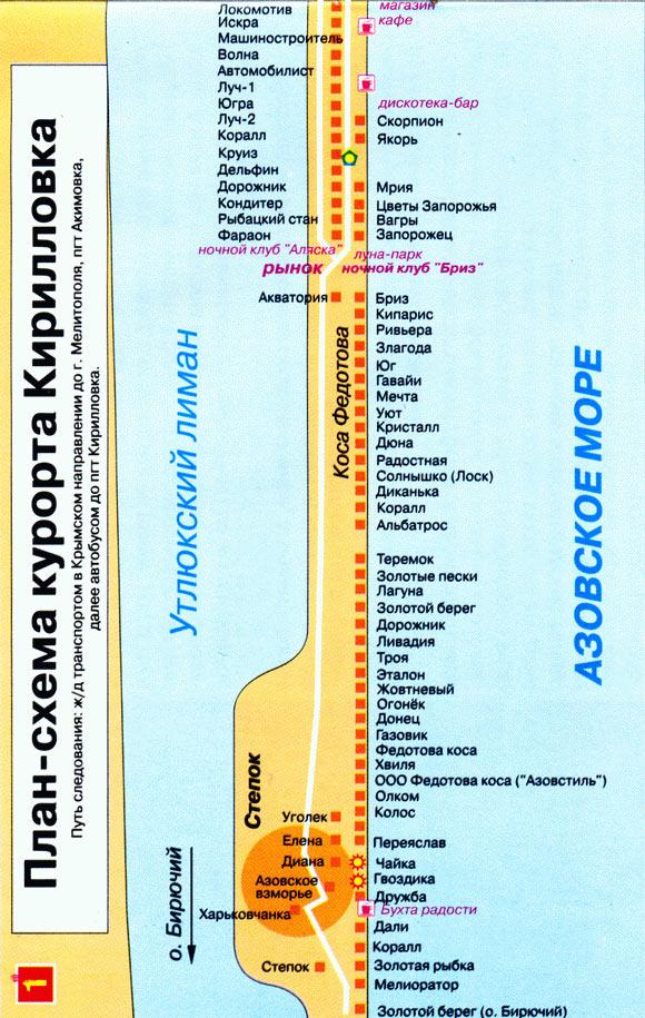 Карта Кирилловки, Федотова коса. Часть 2