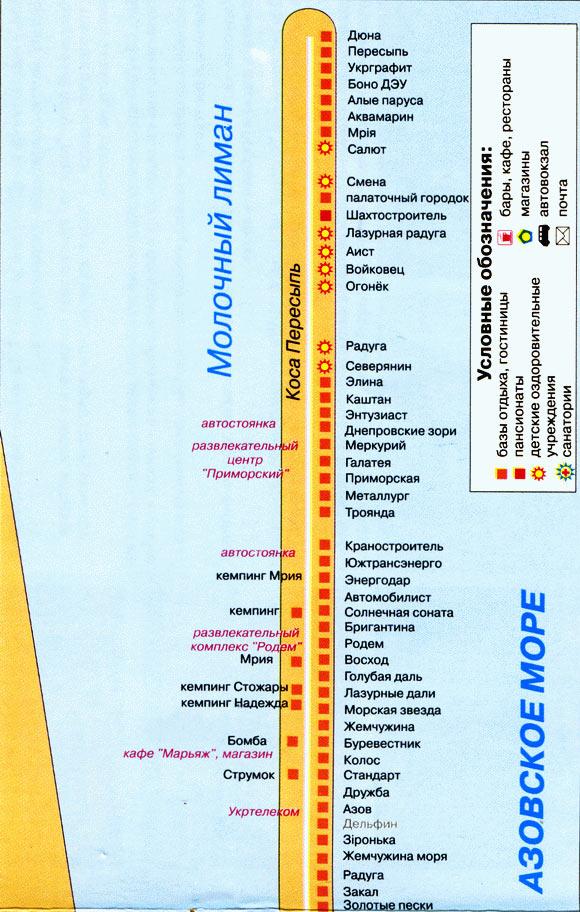 Карта Кирилловки. Коса Пересыпь. Часть 2