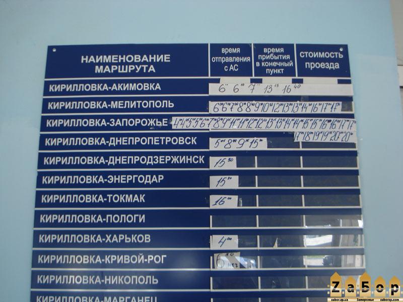 Расписание движение автобусов из Кирилловки