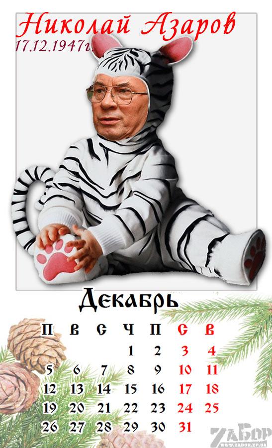 Николай Азаров. Декабрь