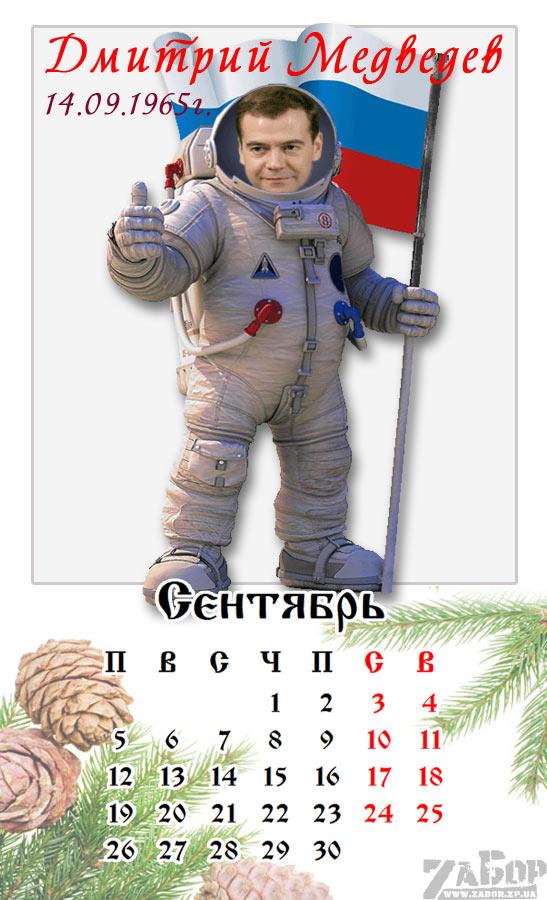 Дмитрий Медведев. Сентябрь