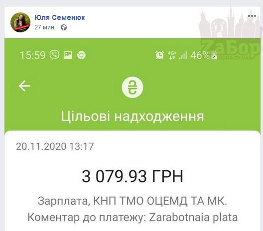 Ковидные платежи медикам Скорой помощи в Запорожье