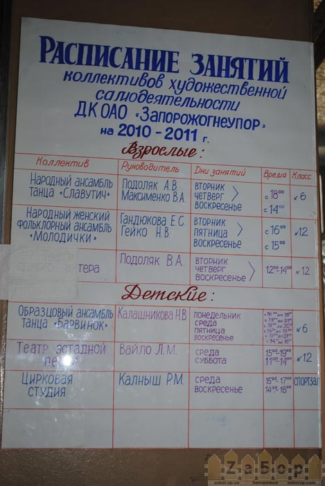 "ДК ОАО ""Запорожогнеупор"", расписание занятий коллективов"
