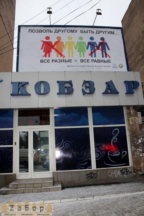 Секс-меньшинства открестились от скандального плаката в Запорожье.