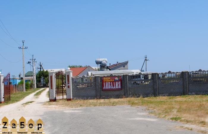 Ливадия - база отдыха в пгт. Кирилловка (Федотова коса)
