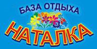 База отдыха Наталка на Федотовой Косе в пгт. Кирилловка
