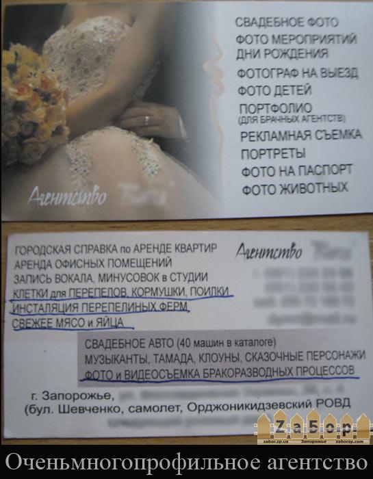Победитель конкурса Прикольное Запорожье. Июль 2012