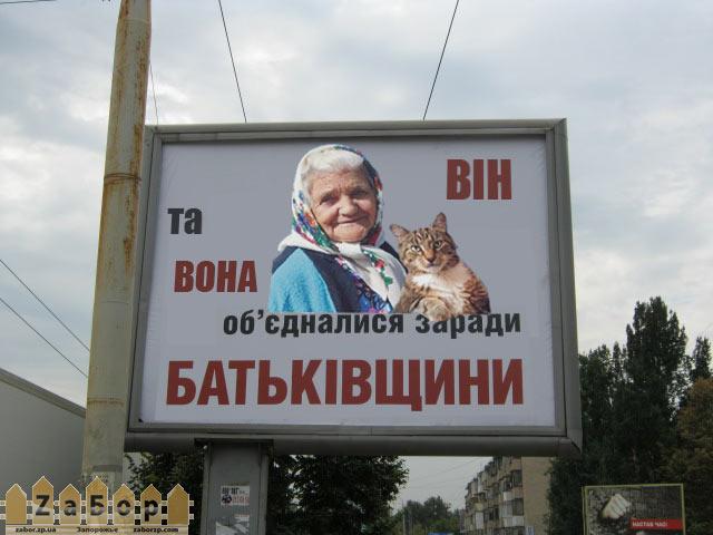 Победитель конкурса Прикольное Запорожье. Август 2012