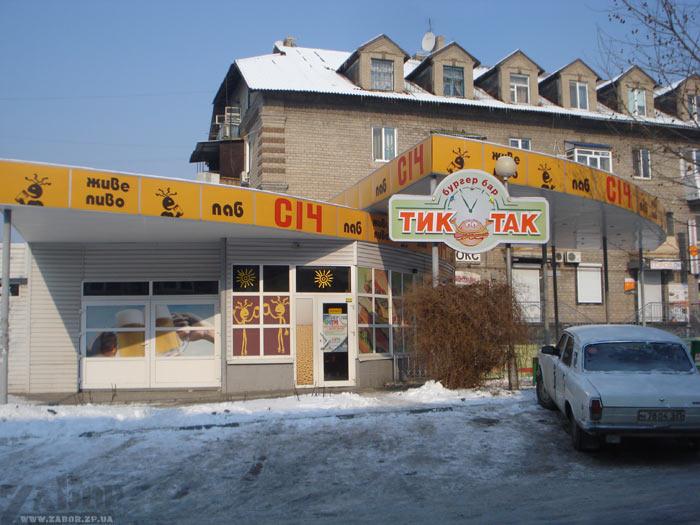 Бургер-бар Тик-Так (Запорожье)