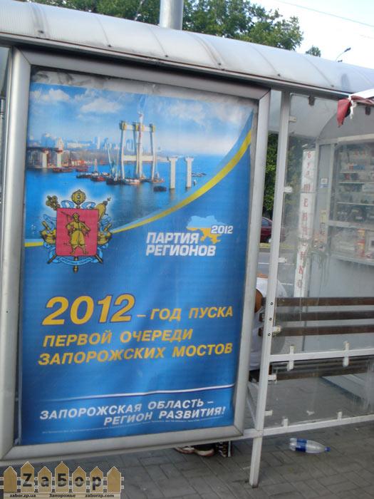 Строительство мостов. Реклама ПР в Запорожье