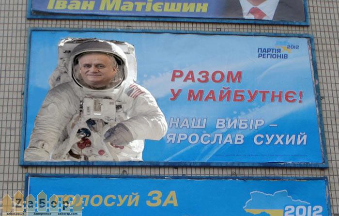 Победитель конкурса Прикольное Запорожье. Октябрь 2012