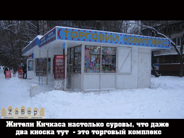 Победитель конкурса Прикольное Запорожье. Январь 2013
