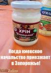 Винницкий херн с буряком)