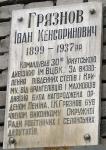 Мемориальная табличка Ивану Грязнову в Запорожье
