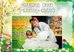 Мадагаскария (детские праздники) в Запорожье