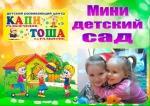 """""""Капитошка"""" (детский развивающий центр)"""
