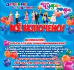 """""""ЧУДО-ЮДО"""" (клуб) в Запорожье"""