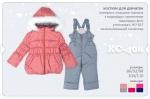 Крошки (интернет-магазин детской одежды и обуви)