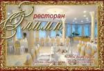 Олимп (ресторан, Запорожье)