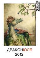 ДРАКОНЮЛЯ. Календарь на 2012 год
