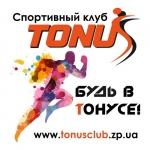 Тонус (спортивный клуб) в 3апорожье