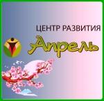 """Апрель"" (Центр развития)"