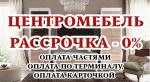 """""""Центромебель"""" (сеть мебельных магазинов)"""