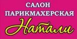 """""""Натали"""" (салон парикмахерская, учебный центр)"""