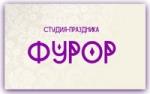 """ФУРОР"" (студия праздника)"