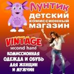 """Лунтик"" (детский комиссионный магазин"