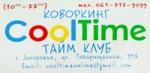"""Тайм клуб """"CoolTime"""" в Запорожье"""