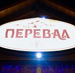 """""""Перевал"""" (кафе) в Запорожье"""