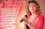 Марина Зайцева (ведущая торжеств)