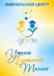 """""""Украинская Биржа Труда"""" (обучающий центр)"""