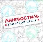 Лингвостиль (центр иностранных языков)