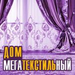 """""""Мегатекстильный дом"""" (магазин штор)"""