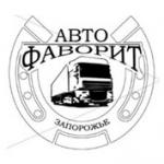 """Фаворит Авто Запорожье"" (СТО, автозапчасти)"