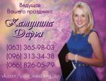 Катунина Дарья (ведущая праздников)