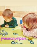 Подготовка к школе. Занятия в мини-группах